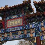 Pékin-temple-du-lama